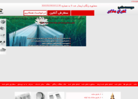 moshaveranetehran.com