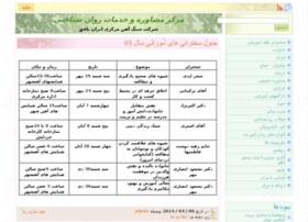 moshavereh.icioc.com