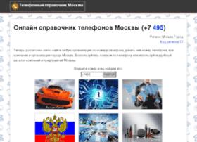 moskva.spravka2.ru