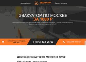 moskvaevakuator.ru