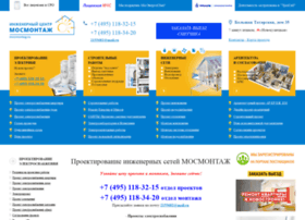mosmontag.ru