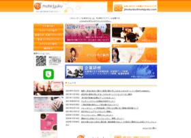 motejyuku.com