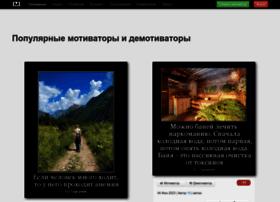 motivatory.ru