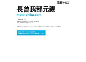 moto-chika.com