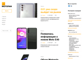 motofan.ru