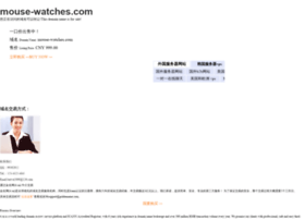 mouse-watches.com