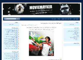 moviemayker.ir