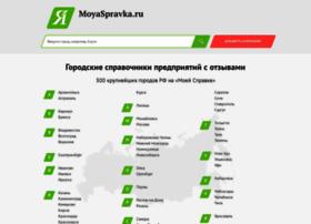 moyaspravka.ru