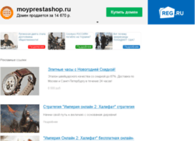 moyprestashop.ru