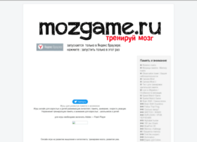 mozgame.ru