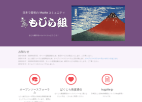 mozilla.gr.jp