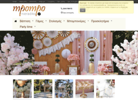 mpomponieradiko.gr
