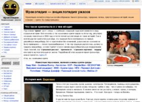 mrakopedia.ru