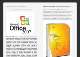 ms-office-2007.ru