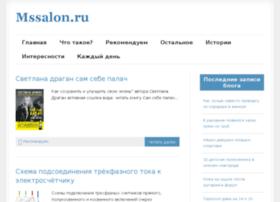 mssalon.ru