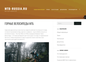 mtb-russia.ru