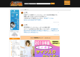 mu-tairiku.com