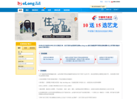mu.elong.com