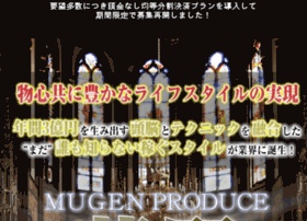 mugen-project.jp