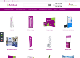 multistand.com.ua