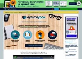 multiurok.ru