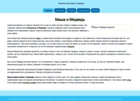 multmashaimedved.ru