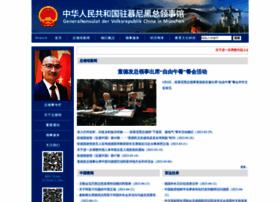 munich.china-consulate.org