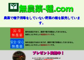 munouyaku-tane.com