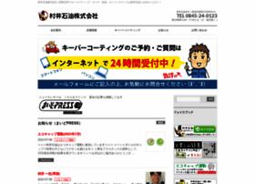 muraisekiyu.com