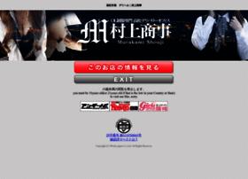murakamisyouji.net