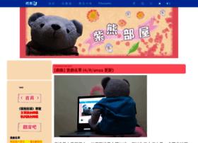 murasakikuma.pixnet.net