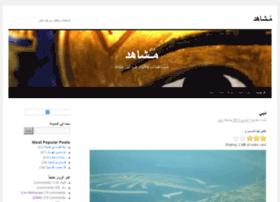 mushahed.com
