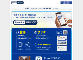 musico.jp