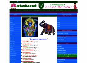 muthukamalam.com