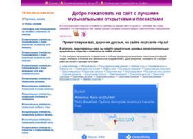 muzcards-vip.ru