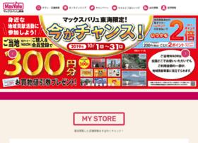 mv-tokai.com