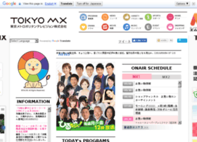 mxtv.co.jp