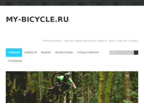 my-bicycle.ru