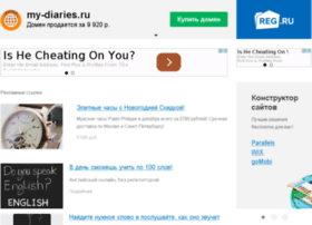 my-diaries.ru