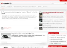 my-terrano.ru