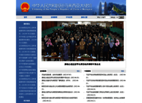 my.china-embassy.org