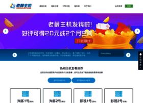 my.laoxuehost.net
