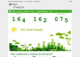 my.ozersk.ru