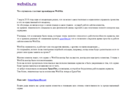 my.webstix.ru