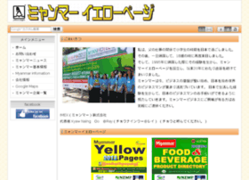 myanmaryellowpages.jp