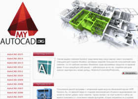 myautocad.org