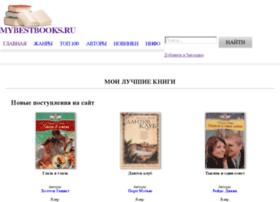 mybestbooks.ru