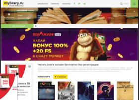 mybrary.ru