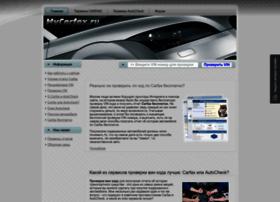 mycarfax.ru