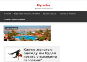 mycodes.in.ua